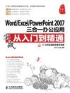 Word/Excel/PowerPoint2007三合一办公应用实战从入门到精通(附DVD光盘) (eBook): Office Practice Word / Excel / PowerPoint 2007 Elementary Level to Proficient Level