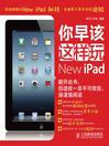 你早该这样玩New iPad (eBook): You Should Have Played New ipad Like This