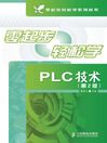 零起步轻松学PLC 技术(第2版) (eBook): Scratch Easily Learn PLC Technology (Version 2)