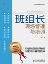 班组长现场管理与培训 (eBook): Team Leader How To On-site Management And Training