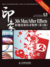 3ds Max/After Effects印象影视包装技术精粹(第2版) (eBook): Abstract for 3ds Max / After Effects