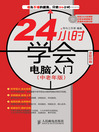 24小时学会电脑入门:中老年版 (eBook): Learn To Use Computer in 24 Hours, Middle-Aged Edition