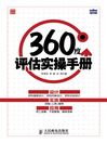 360 度评估实操手册 (eBook): Assess The Practical Operation Manual