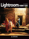 Lightroom行摄修片宝典(第2版)(含光盘) (eBook): How To Use Lightroom In Travel While Filming Modified Pictures