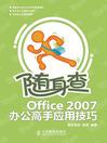 随身查:Office 2007办公高手应用技巧 (eBook): Convenient Tech Tips of Office Excel 2007: Master Skill