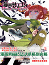 漫画梦工场1——漫画素描技法从草稿到完稿 (eBook): DreamWorks of Manga—Whole Course for Sketch Skill