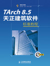 TArch 8.5天正建筑软件标准教程(附光盘) (eBook): TArch 8.5— TianZheng's Architectural Software Testbook