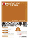 AutoCAD 2013 电子与电气设计完全自学手册 (eBook): Self-Study Manual of AutoCAD 2013's Electrical and Electronic Design