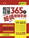 餐饮经理365 天超级管理手册 (eBook): Restaurant and Food Managers Management Guide for 365 days