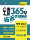仓库主管365 天超级管理手册 (eBook): Warehouse Supervisor Management Guide for 365 days