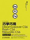巧学巧用Dreamweaver CS6\Flash CS6\Fireworks CS6网站制作(附光盘)(光盘1张) (eBook): Dreamweaver CS6 / Flash CS6 / Fireworks CS6 Website Design (DVD-ROM)