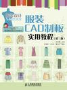 服装CAD制板实用教程(第3版)(附光盘) (eBook): Practical Course of Clothing Pattern Making CAD