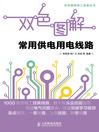 双色图解常用供电用电线路 (eBook): Power Supply Circuit of Common-used (Double-colored Diagrammatize)