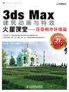 3ds Max建筑动画与特效火星课堂——花草树木环境篇 (eBook): Mars' Class: 3ds Max Architectural Animation and Special Effects—Plant Environment