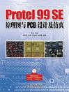 Protel 99 SE 原理图与PCB 设计及仿真 (eBook): Schematic Diagram of Protel 99 SE, Design and Simulation of PCB