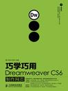 巧学巧用Dreamweaver CS6 制作网页 (eBook): Cleverly used Dreamweaver CS6