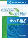 零起步轻松学单片机技术(第2版) (eBook): Scratch Easily Learn Microcontroller Technology (Version 2)