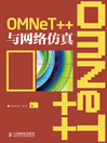 OMNeT++与网络仿真 (eBook): OMNeT++ And Network Simulation