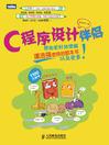 C程序设计伴侣—理解谭浩强老师的那本书以及更多! (eBook): C Program Design Partner