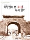 이방인이 본 조선 다시 읽기 (eBook)