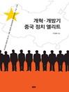 개혁 개방기 중국 정치 엘리트 (eBook)