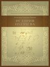 История Пугачева (eBook)