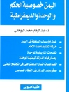 اليمن خصوصية الحكم والوحدة والديمقراطية (eBook)