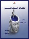 نهايات الفضاء الفلسفي (eBook)