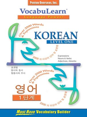VocabuLearn® Korean Level One