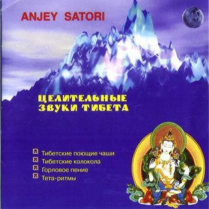Healing Sounds of Tibet