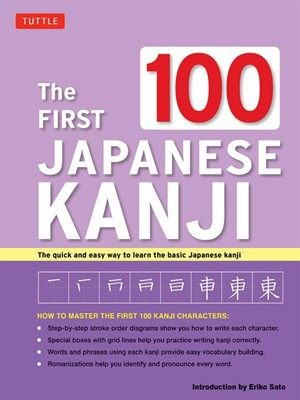 Cover of The First 100 Japanese Kanji