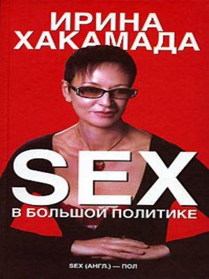 hakamada-irina-seks-v-politike
