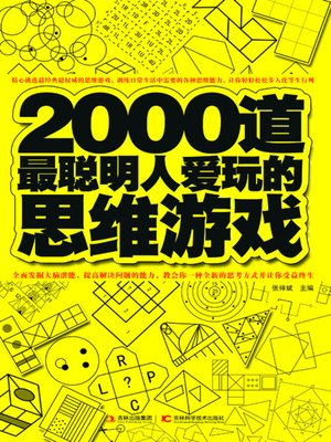 2000道最聪明人爱玩的思维游戏 (2000 Thinking Games That the Smartest People Love)