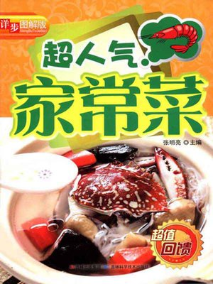 超人气家常菜(Super Popular Home Dishes)
