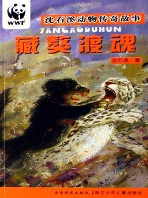 沈石溪动物传奇故事:藏獒渡魂