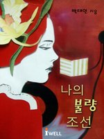 New Korean eBooks – Library News