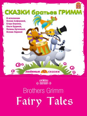 brothers grimm fairy tales pdf